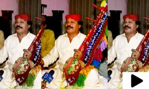 سندھی لوک فنکار نے کوکوکورینہ اپنے انداز میں گا کر دھوم مچادی