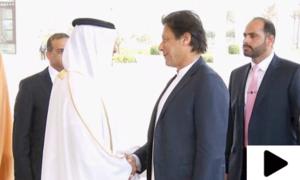 وزیراعظم عمران خان کا دورہ متحدہ عرب امارات