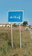 A village named Bharat —  in Pakistan