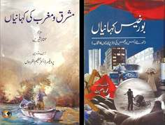 Literary Notes: Of magical realism, political critique and translations in Urdu