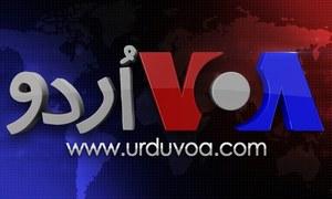 پاکستان میں وائس آف امریکا کی اردو اور پشتو ویب سائٹس بلاک