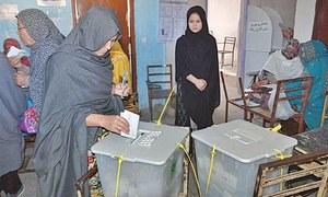 کوئٹہ: صوبائی نشست پر ضمنی انتخاب، ہزارہ ڈیموکریٹک پارٹی کامیاب