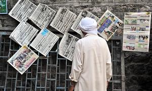 جب اخبارات کا 'ضمیمہ' بھی آتا تھا