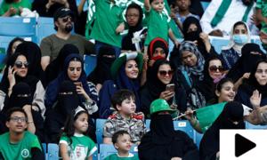 سعودی خواتین نے پہلی بار انٹرنیشنل فٹ بال میچ اسٹیڈیم میں دیکھا