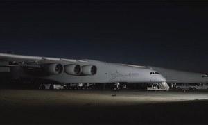 فٹبال گراؤنڈ سے بھی بڑا طیارہ اڑان بھرنے کے لیے تیار