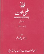 Literary Notes: Of baffled patients and an English-Urdu medical dictionary