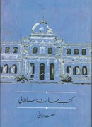 Literary Notes: Sultani Library: heartbreaking tale of a squandered treasure