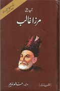 Literary Notes: Ghalib's authentic biography published on his 150th death anniversary