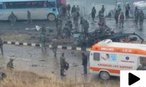 مقبوضہ کشمیر میں بھارتی فوج کے قافلے پر خودکش حملہ