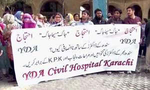 سندھ میں ینگ ڈاکٹرز کی ہڑتال کا چوتھا روز، مریضوں کے اہلِ خانہ مشتعل