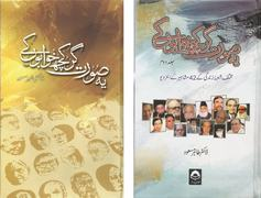 Literary Notes: The art of interview and a landmark work in Urdu