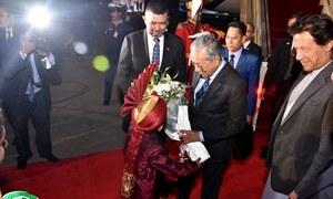 ملائیشیا کے وزیراعظم مہاتیر محمد کی 3 روزہ دورے پر پاکستان آمد