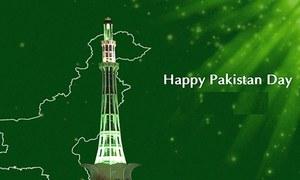 یوم پاکستان پر اہم شخصیات کے پیغامات