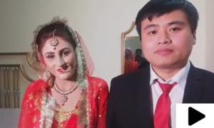 چینی نوجوان کی پاکستانی لڑکی سے شادی