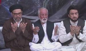 وزیر مملکت، وزیر اعلیٰ کی یقین دہانی کے بعد ہزارہ برادری کا دھرنا ختم کرنے کا اعلان
