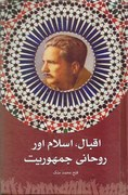 Literary Notes: New titles on Iqbal keep pouring in