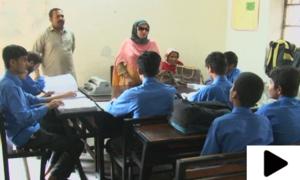 فیصل آباد کا سرکاری اسکول نابینا افراد میں علم کی روشنی بانٹنےلگا