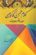 Literary Notes: Mohsin Kakorvi's naat, Hasan Askari and  critical questions