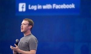 فیس بک نے کمپنی کو تقسیم کرنے کا مطالبہ مسترد کردیا