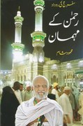 Literary notes: Haj travelogues in Urdu and a new one with a difference