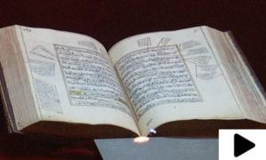 آرٹ گیلری میں قرآن پاک کے نایاب نسخوں کی نمائش