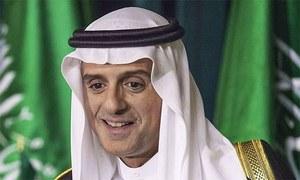 گیند ایران کے کورٹ میں ہے وہ اپنی قسمت کا فیصلہ کرلے، سعودی عرب