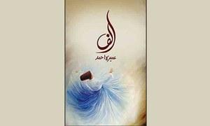 ناول نگار عمیرہ احمد کا تازہ ترین ناول 'الف'