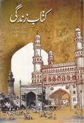 Literary Notes: Qaiseri Begum, an unsung writer of Urdu