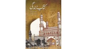 Qaiseri Begum, an unsung Urdu writer