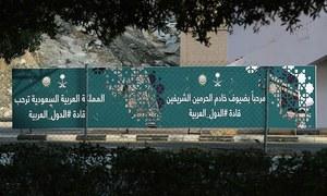 Iran tensions overshadow Makkah summits