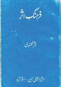 Literary Notes: Linguistic purism, Urdu and Asar Lakhnavi