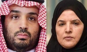 سعودی ولی عہد کی بہن کا ملازم پر تشدد کے الزام کے تحت ٹرائل