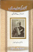 LITERARY NOTES: Muhammad Hussain Azad and his two admirers