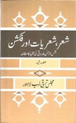 LITERARY NOTES: Metacriticism, poetics and Farooqi's critical works