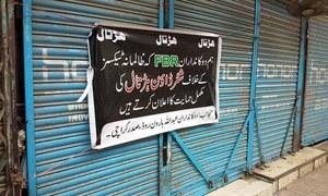 حکومتی پالیسیوں کے خلاف ملک بھر میں تاجروں کی ہڑتال