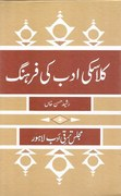 LITERARY NOTES: Author dictionaries, concordances and glossaries of classical Urdu texts