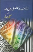 literary notes: Hamd in Urdu poetry: history and critical works