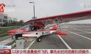 ایئرپورٹ میں گھس کر 13سالہ بچے کی طیارہ اڑانے کی کوشش