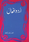 Literary Notes: History of Urdu grammar writing and orientalists