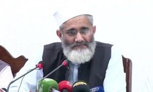 مسئلہ کشمیر پر جماعت اسلامی عالمی برادری کو متحرک کرے گی، سراج الحق