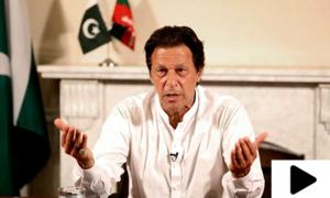 پاکستان میں عدل و انصاف کا نظام لانا چاہتے ہیں، عمران خان