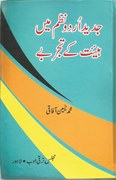 LITERARY NOTES: Genres, outer forms and modern Urdu poem