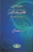 LITERARY NOTES: Is ummah a bubble? 150 years of milli poetry in Urdu proves otherwise