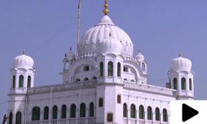 پاکستان نے دنیا بھر کی سکھ برادری کا دیرینہ خواب پورا کر دیا