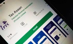 ایف بی آر کا ٹیکس ایپلکیشن کی کامیابی کا دعویٰ