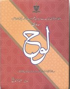 LITERARY NOTES: Invasion of e-publishing and future of Urdu's literary journalism