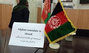 پشاور: بازار سے پرچم ہٹانے پر افغان قونصل خانہ احتجاجاً بند