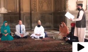 برطانوی شاہی جوڑے کا لاہور کی تاریخی بادشاہی مسجد کا دورہ