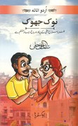 Literary notes: Haqqee's refined humour entwined with his wordsmithery