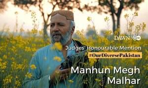 Judges' honourable mention prize: 'Manhun Megh Malhar' by Halar Khoso, Uzair Shah and Danial Shah